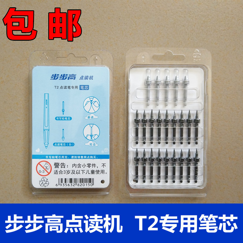 Step high point reader T2 point reading pen core new pen core new pen core point reader accessories T2 point reading pen new core