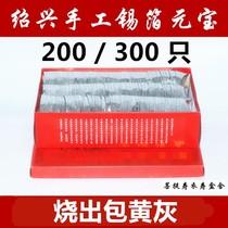 Sacrifice burning paper sacrifice ancestral supplies handmade tin foil Yuanbao 300 only 200 tin foil gold and silver Yuanbao