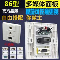 Engineering model 86 multi-coal combination panel VGA panel socket AV network route HDMI connected projector socket