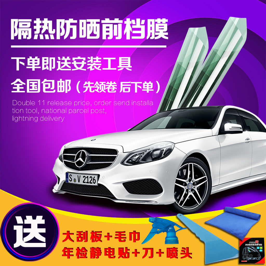 Car foil, glass explosion-proof and heat-insulating solar film, front-end special film, anti-UV, 99%, multi-color optional