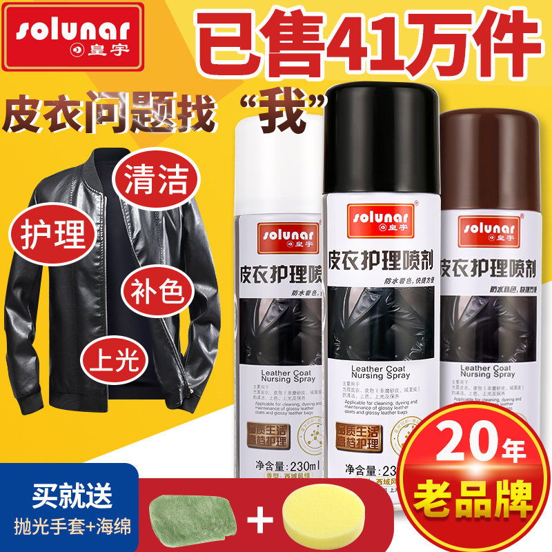 Leather care liquid sheep leather jacket oil color refurbished black leather cleaning de-staining light maintenance oil