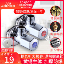 Jiumu angle valve triangle valve full copper hot and cold water valve switch water heater toilet large flow valve household