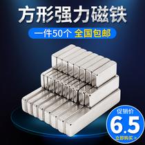 磁铁强磁吸铁器高强度强力长方形吸铁石条形钕磁钢小磁铁贴片