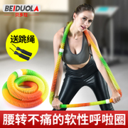Hula hoop thin waist female adult abdomen slimming slimming circle beginners children fitness increase the soft spring Hula Hoop