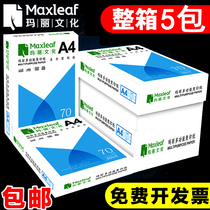 Mary A4 copy paper printing white paper 70g full box 5 packaging a4 paper 500 sheets a4 printing paper 80g office paper a4 draft paper Free mail Student a4 paper printing paper full box wholesale