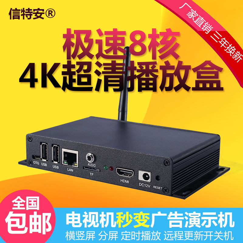 4K HD Android Network Video USB Multimedia Information Release TV WIFI Split-screen Advertising Machine Playback Box