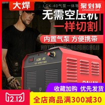 Large welding plasma cutting machine LGK40 60 built-in air pump industrial grade 220V Small Portable portable