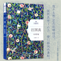 Famous classic poem poetry series – Wang guozhen knitting (Hardcover) Wang guozhen collection poems of Wang guozhen complete works of contemporary Chinese poetry poems genuine bestseller