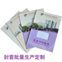 (onboarding medical report) Beijing Tianjin Dalian Qingdao Jinan Shenyang Jilin Harbin Custom Single Envelope