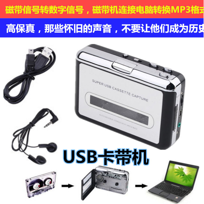 High-fidelity USB tape signal converter tape Walkman tape to MP3 cassette player Walkman stereo