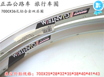 Authentic Giant GIANT bicycle ring aluminium alloy double-layer ring 700C wagon road wheel ring steel ring