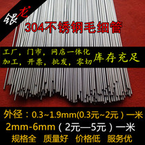 Silver Dragon 304 stainless steel capillary stainless steel tube outer diameter 1 2 3 4 5 6 7 8 9mm wall thickness 0.5
