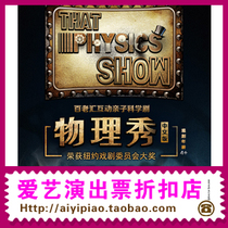 Broadway Interactive Parent-child science drama Physics Show Chinese version of the childrens ticket selection seat 12.21-23