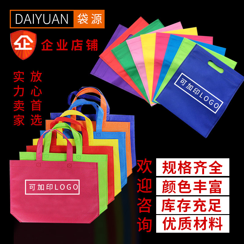 Unwoven cloth bag hand-held spot made logo print advertising gift clothing shopping 1000 pieces