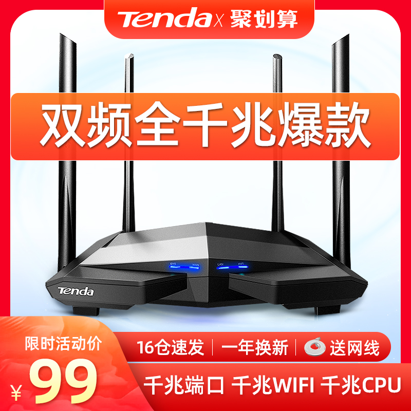16 warehouse speed Tengda AC10 dual gigabit wireless router gigabit port home high-speed wifi through the wall king dual-frequency 5G through the wall high-power router to enhance the dormitory student bedroom