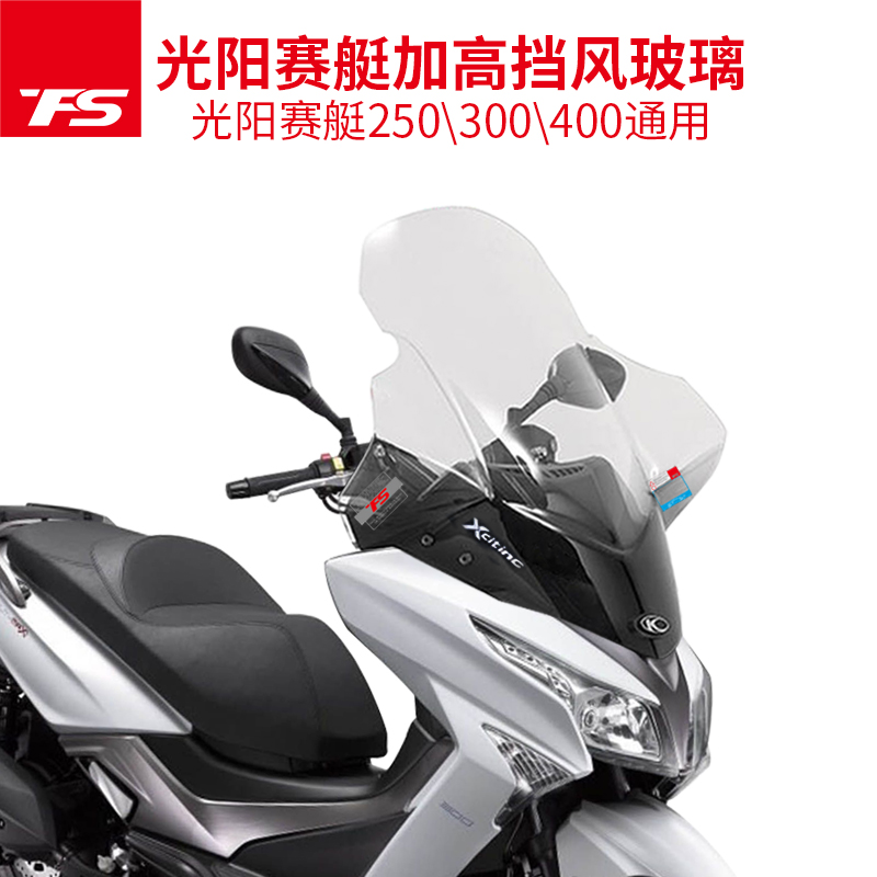 Suitable for Guangyang rowing 250 rowing boat 300 rowing boat 400 windshield modification plus high front windscreen to block the rain