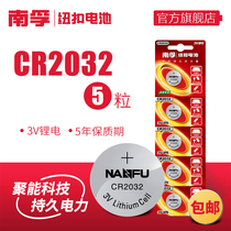 Nan Fu button battery CR2032 lithium battery 3V motherboard set-top box remote control electronic weighing car key 5 grains general Millet original battery weight scale round button type battery