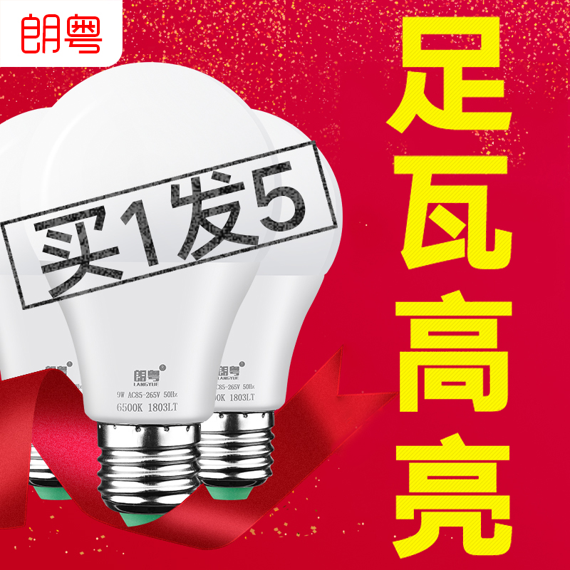 Longyuan LED lamp E27 screw core 5W 9W super bright spiral bulb lamp 3W household lighting indoor energy saving lamp