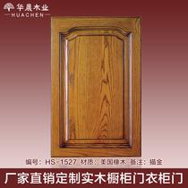 橡木橱柜门定做柜门橱柜门定做衣柜门鞋柜门移门柜门实木橱柜门板