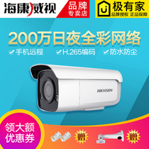 Hikvision Network surveillance Camera 200 4 million day and night full color outdoor HD night Vision Economy