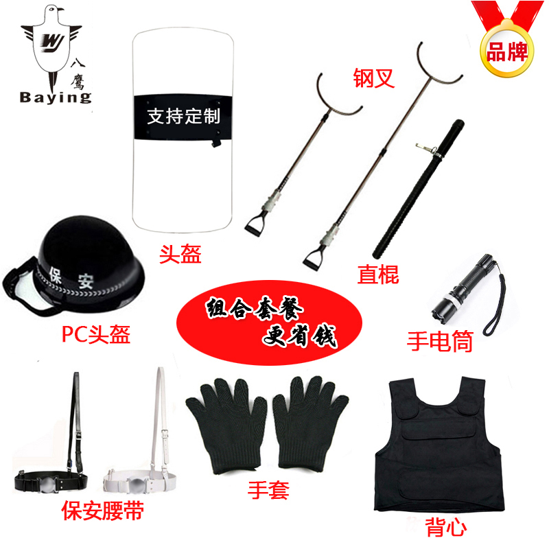 Security suit shield steel fork, stab-proof clothing, self-defense helmet stick, school kindergarten property security and riot-proof equipment