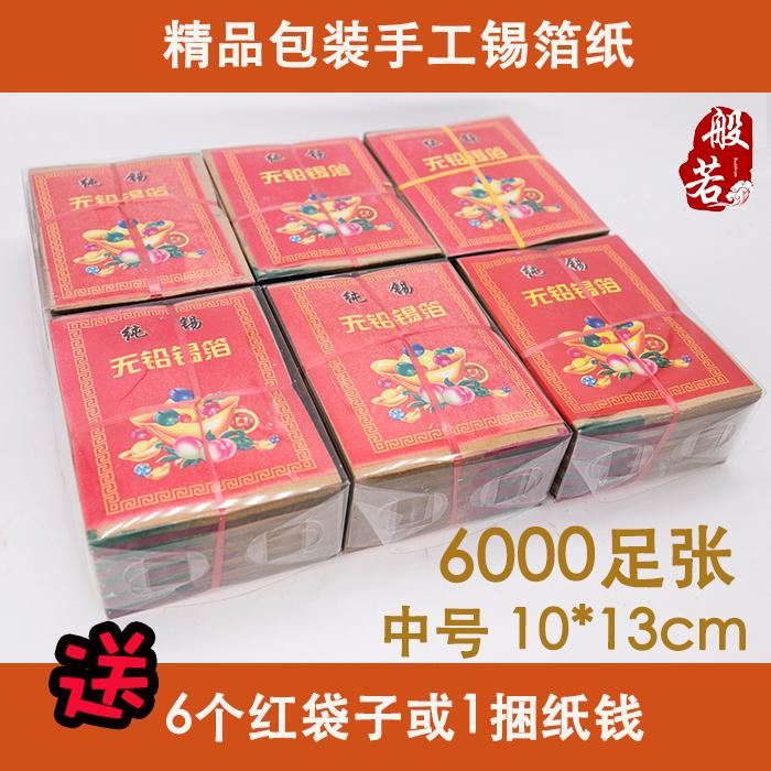 Sacrifice supplies Shaoxing pure tin handmade tin foil folding silver yuan treasure burning paper money 6000 winter solstate New Year