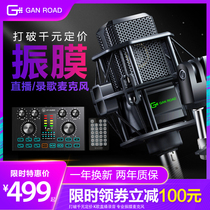 A6 microphone sound card singing mobile phone dedicated broadcast equipment a full set of anchor microphone k song artifact recording desktop computer Universal Network red fast hand shout Mai professional diaphragm capacitor Mai home