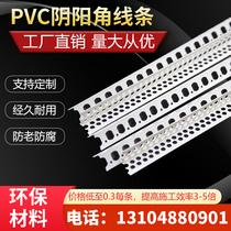 PVC yin and yang corner line scrape putty big white anti-collision guard corner decoration plastic guard corner line painter closed edge