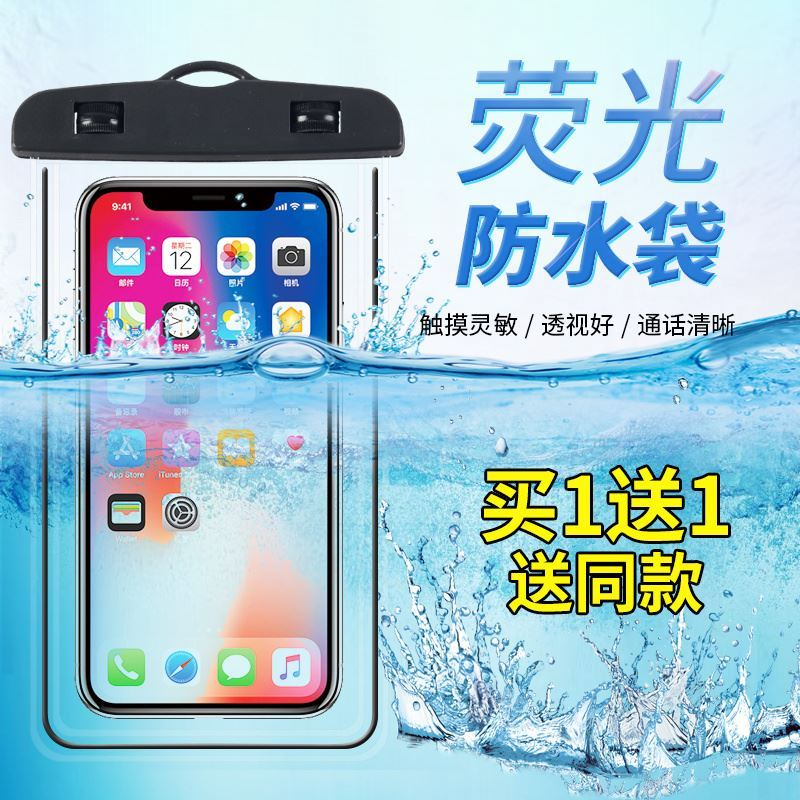 Arm waterproof bag mobile phone bag swimming cute hot spring touch screen bag dive cover large large capacity outdoor