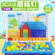 蘑菇钉 创意组合拼插板儿童益智力拼图3-9岁幼儿园宝宝男女孩玩具