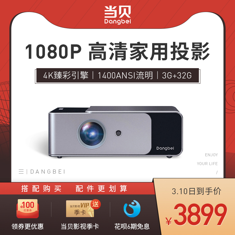 (High-score explosion) when the Bay projector F1 home HD projector AI smart home network class office projection mobile phone projection TV 1080P compatible with 4K 3D cinema