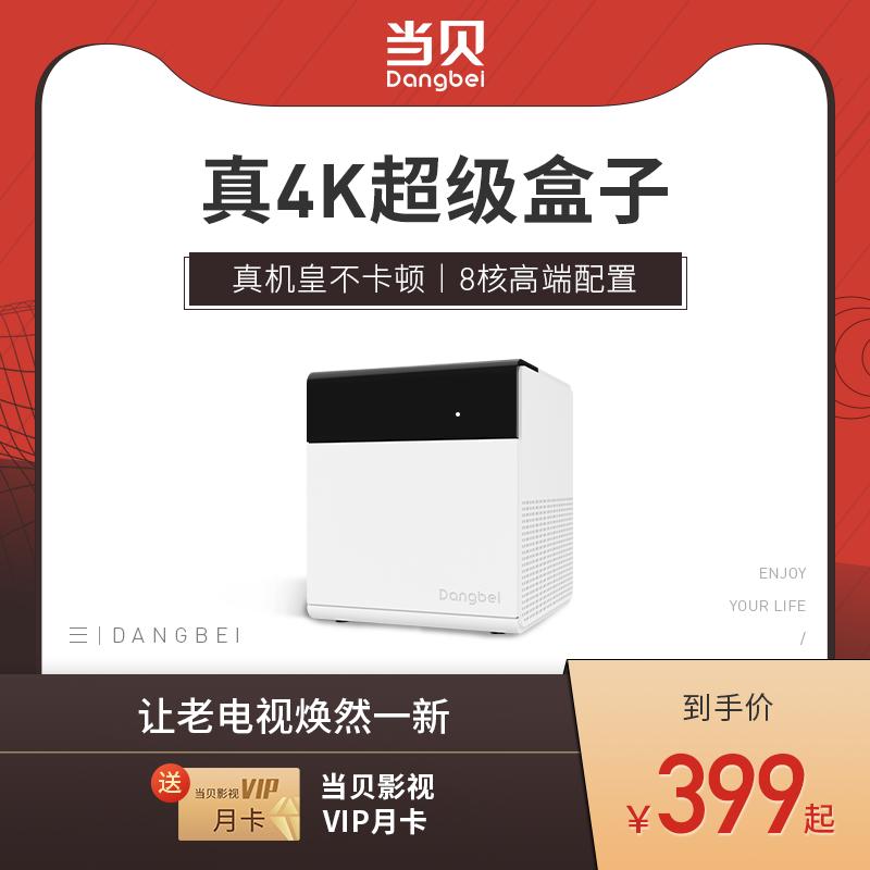 When Bay TV box B1 super box home set-top box wireless wifi network HD player