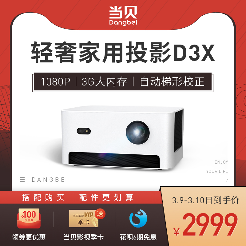 (New product on the market) when the Bay D3X projector home mobile phone projection TV HD 1080p smart wireless projector home theater