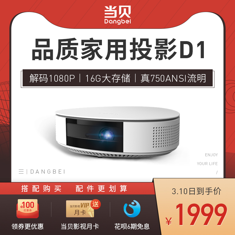 (Cost-effective) when the Bay projector D1 1080P HD intelligent projection large-screen 3D cinema projector home wireless WIFI micro projector childrens network class office investment