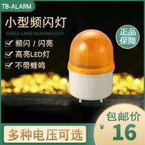台邦LTE-5071频闪灯led指示灯小型TB72D机床信号警示灯24v220V