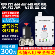 Household gas leak alarm automatic gas kitchen natural gas electromagnetic shut-off valve intelligent detector