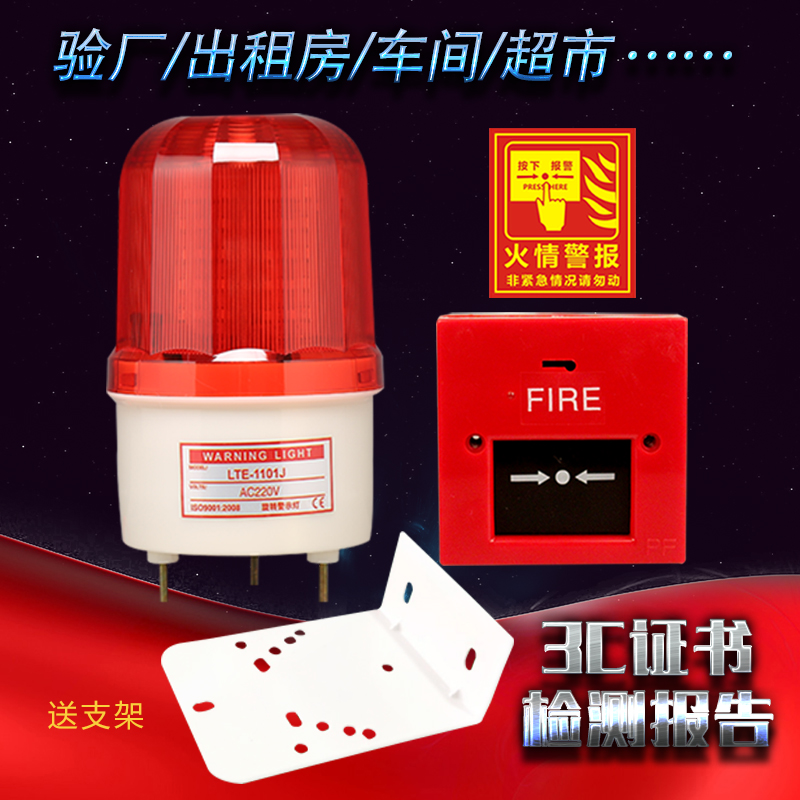 Industrial Rotary Fire Alarm Lights Fire Acousto-optic Alarm Lights Fire Alarm Lights Fire Alarm Bells