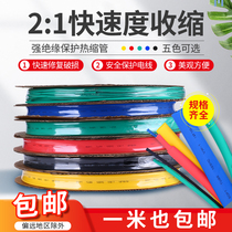 Colored shrink tube Thickened insulated sleeve black shrink tube electrician wire 3 4 5 6 8 10 to 100mm