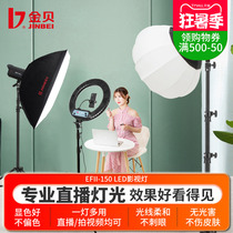 Jinbei EF II-150W LED photography light fill light constant light Live soft light video photo Childrens sun light Clothing jewelry live room beauty light video film and television light