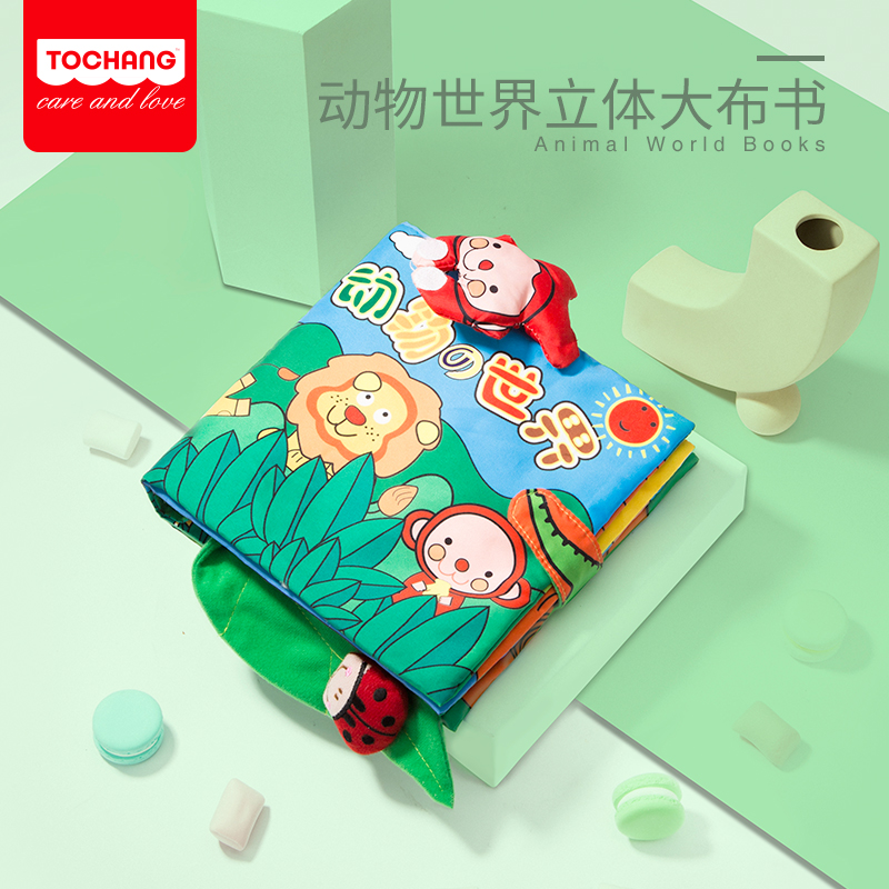 TOCHANG Baby's Three-dimensional Early Textbook Can't Teach Torture Can Bite Animal World 1-3 Years Old Children's Intelligence