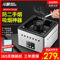 Chess room air purifier room in the bedroom to remove the smell of smoke small smoking smoke anti-Second-Hand Smoke artifact machine