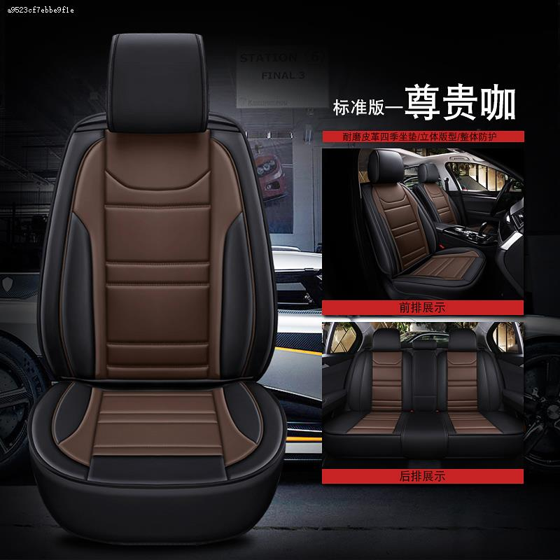16-20 Geelybo pro cushion modification all-inclusive seat cover special automotive supplies Four Seasons universal seat cover