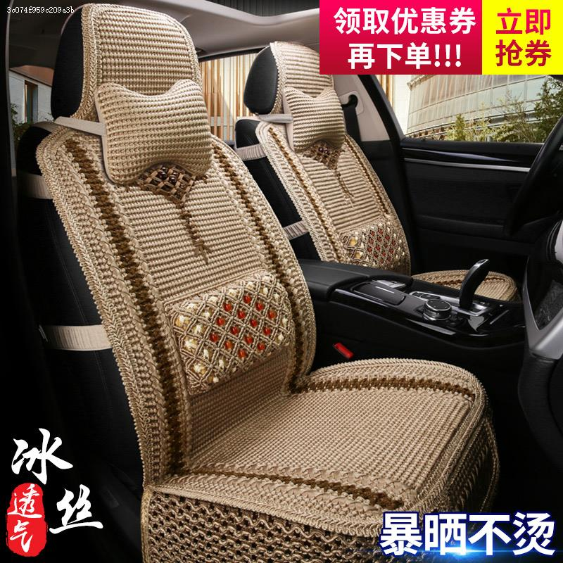 Dongfeng Honda Civic xrv New Civic crv actually Ruiurv special seat cover four seasons all-inclusive car cushion ice wire