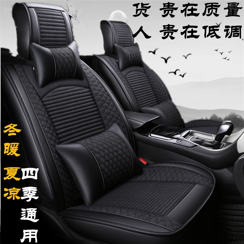 Four Seasons GM all-inclusive linen cushion special seat cushion five-seat 19 new car set car seat cover car seat cover
