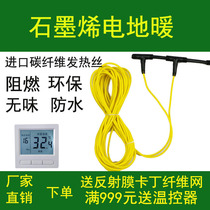 Electric geothermal environmental protection graphene heating cable carbon fiber home self-installed economy