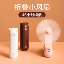 A few Su small fan Portable handheld mini student small rechargeable ultra-quiet USB bear fan Summer foldable portable dormitory Hand-held portable electric big wind desktop small
