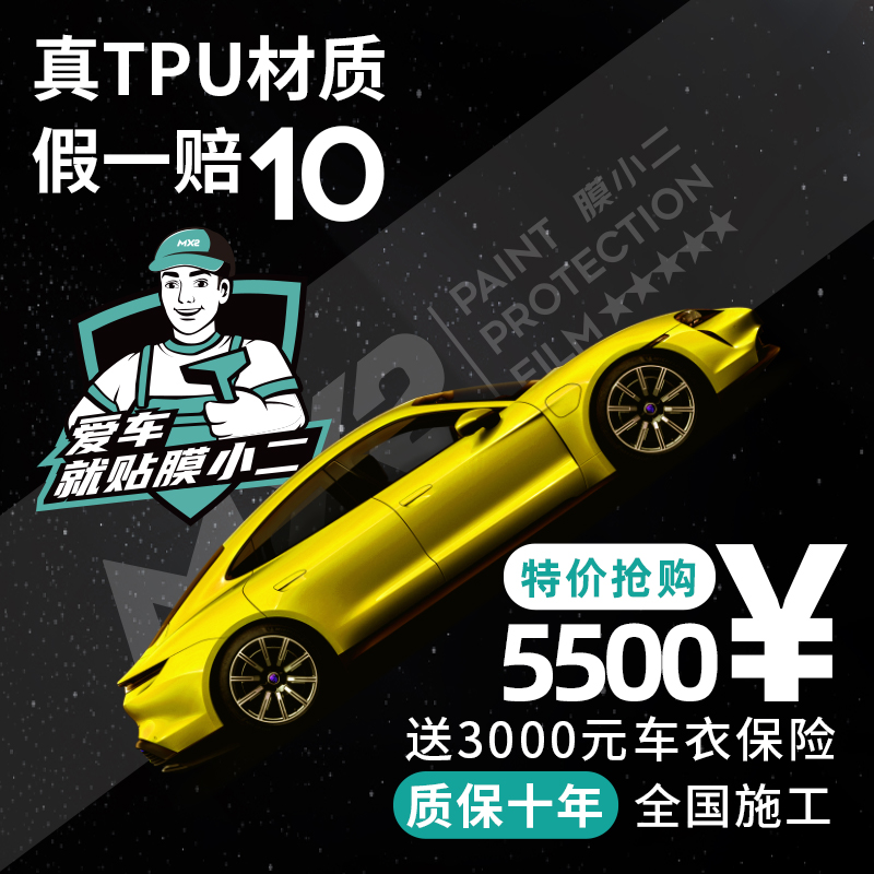 Membrane small two tpu stealth car full body paint protective film car clothing transparent rhino skin special car
