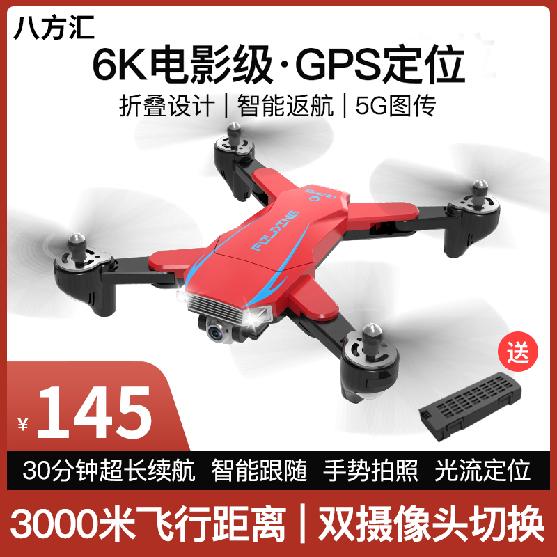 BLH drone aerial craft HD professional 3000 meters four-axis drone 4k long-range remote-controlled helicopter gps