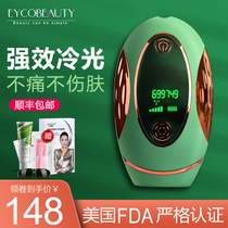 eyco laser freezing de-hair removal instrument permanently 脣 men and women in the private part of the whole body electric artifact beauty salon