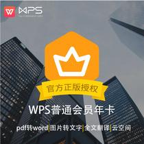 wps General use Year Card wps2019 Super membership Card Secret 372 Days Translation pdf to word Cloud vip